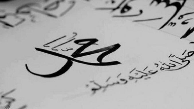 Kata Siapa Nabi Muhammad Buta Huruf?